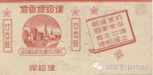 解放初期安庆城的卷烟厂