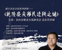 安庆大讲坛 任祥斌先生开讲《乾隆安庆移民迁陕之谜》