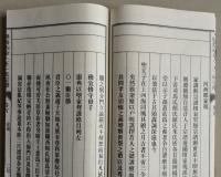 洪涛山余氏家训