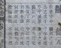 {谱牒研究}李黼家谱