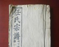 【怀宁渌水庆源堂《任氏宗谱》】