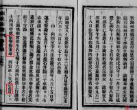 怀宁杨汝谷及其后人(杨秉璋、杨石先、杨继曾 等)