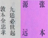 {谱牒研究}安庆怀宁裴姓渊源:裴姓本姓张氏