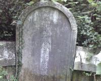 石门湖畔的黄先楷夫妇合墓
