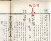 【潜山笃亲堂《余氏宗谱》】:余英时的生日及名号