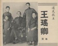 京剧大师王瑶卿祖籍安徽