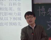 刘东《文物背后的皖江历史文化》举行读者见面会