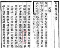 陕南旧方志中的花鼓戏/黄梅戏资料
