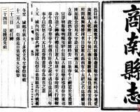 陕南旧方志中关于安庆移民的资料