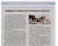 《易筋经》学术研讨会在《中华武术》杂志举行