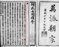 {谱牒研究}受时代影响的《何氏大同宗谱》(1921)