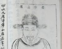 刘若宰籍贯考