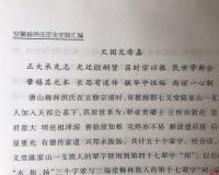 安庆家谱网为深圳洪先生寻根成功