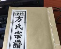 {谱牒研究}李鸿章作序点赞的安庆家谱