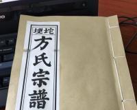 {谱牒研究}怀宁坨埂方朗对大清帝国和李氏朝鲜勘界的贡献