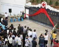 解放战争时期中共皖西一地委革命烈士纪念碑落成揭幕