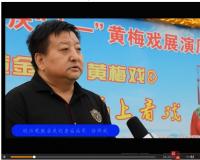独家视频|闯王寨传奇亮相黄梅戏之乡安庆