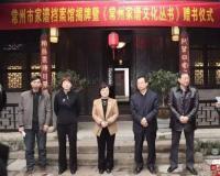 江苏常州家谱档案馆成为全国首个社会档案馆