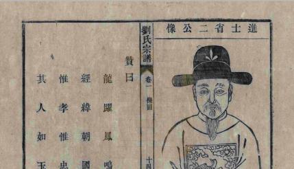 桐城孙麻山先生与龙眠刘孙氏家世略述