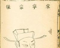 南宋安庆军、安庆府与安庆城