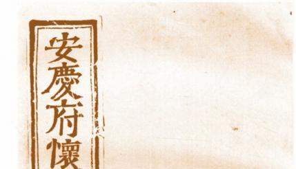 康熙《怀宁县志》三种