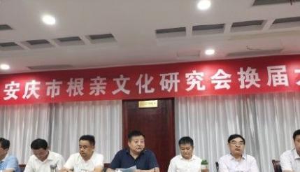 安庆市根亲文化研究会换届